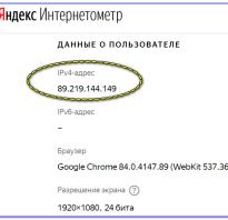 Как узнать IP-адрес компьютера, ноутбука