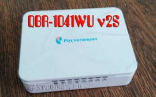 Прошивка роутера QBR-1041WU v2S от Ростелеком