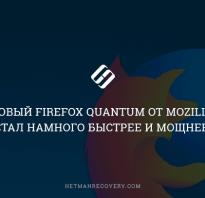 Новый Mozilla Firefox Quantum: быстрый и современный