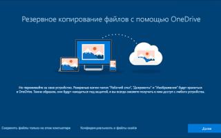Облачный сервис OneDrive: как стираются грани между Интернетом и компьютером